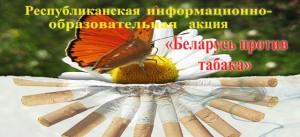 belarus_protiv_tabaka_001