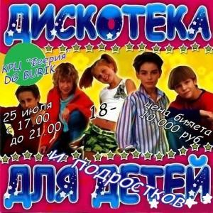афиша диско 18-