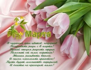 luchshie-_prikolnie_i_krasivie_kartinki_na_8_marta_30_foto-29