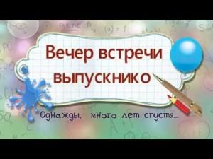 Вечер-встречи-выпускн