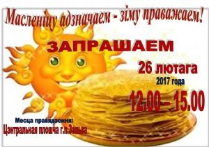 Масленіца-афіша-1-1024x724