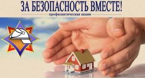 За-безопасность-вместе-логотип