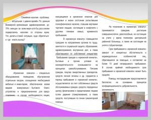 кризисная комната-восстановлено1
