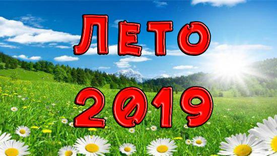 Лето  2019