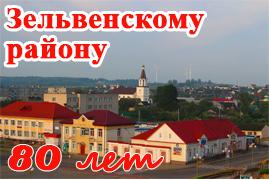 80 лет Зельвенскому району