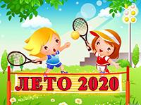 Лето 2020