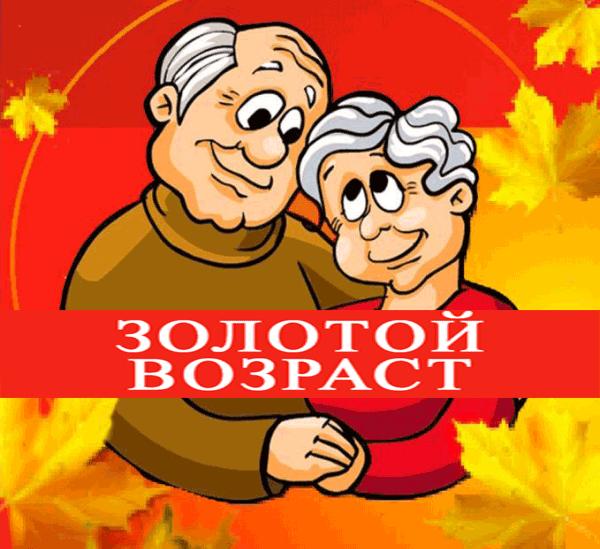 Золотой возраст