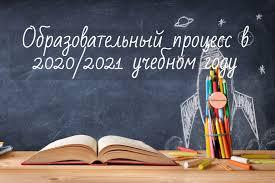 образовательный процесс 2020-2021